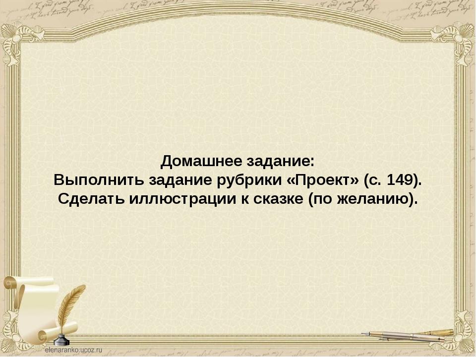 Домашнее задание: Выполнить задание рубрики «Проект» (с. 149). Сделать иллюст...