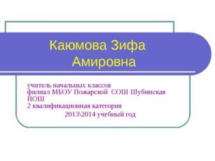 Каюмова Зифа Амировна учитель начальных классов филиал МБОУ Пожарской СОШ Шу