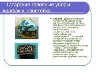 Татарские головные уборы: калфак и тюбетейка Калфак - древний женский татарс