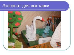 Экспонат для выставки