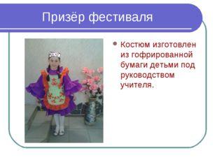 Призёр фестиваля Костюм изготовлен из гофрированной бумаги детьми под руково