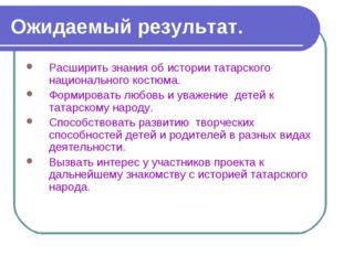 Ожидаемый результат. Расширить знания об истории татарского национального кос