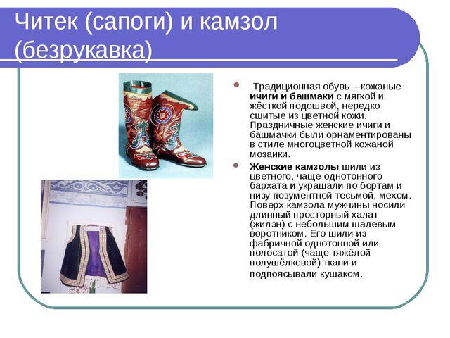 Читек (сапоги) и камзол (безрукавка) Традиционная обувь – кожаные ичиги и баш...