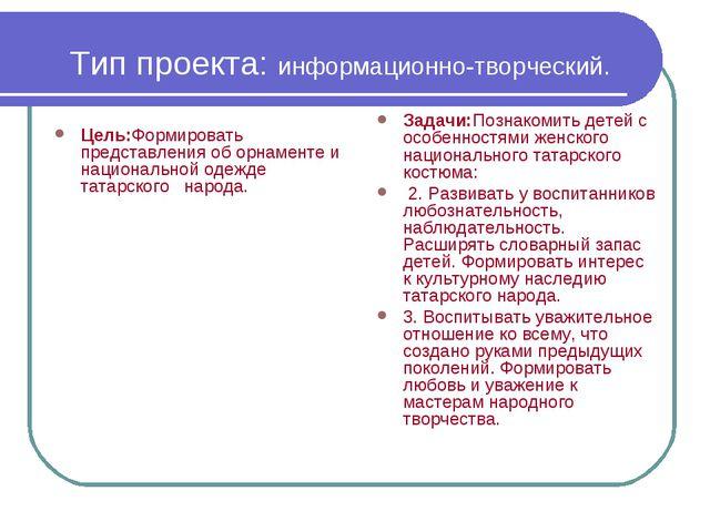 Тип проекта: информационно-творческий. Цель:Формировать представления об орна...