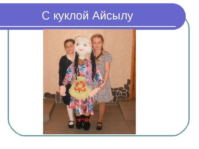 С куклой Айсылу