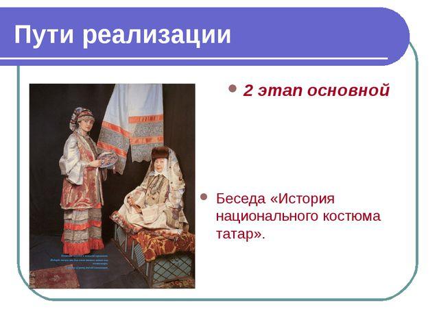 Пути реализации 2 этап основной Беседа «История национального костюма татар».
