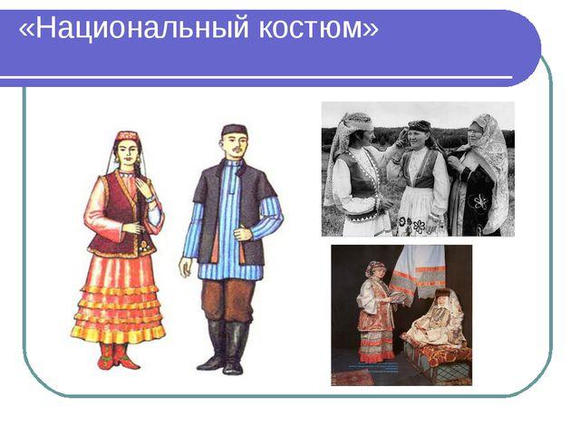«Национальный костюм»