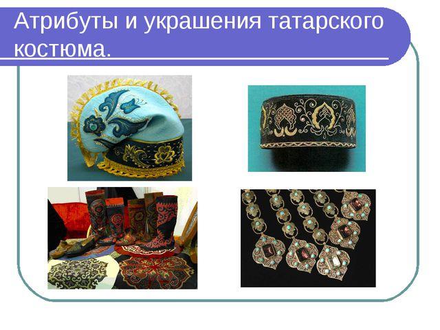 Атрибуты и украшения татарского костюма.