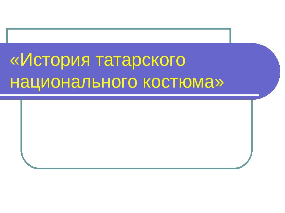 «История татарского национального костюма»