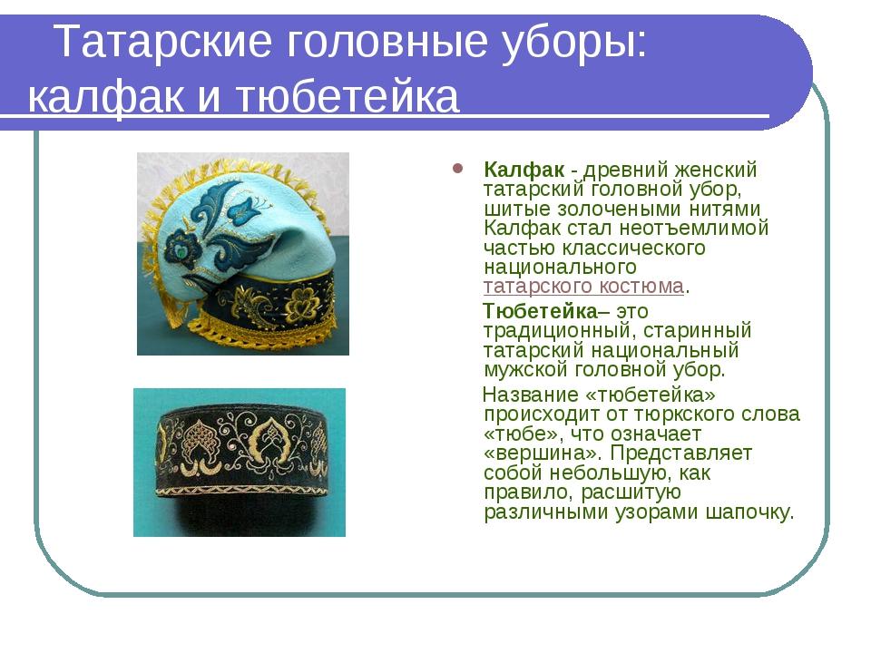 Татарские головные уборы: калфак и тюбетейка Калфак - древний женский татарс...