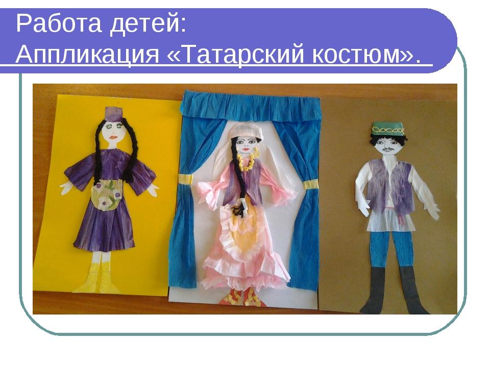 Работа детей: Аппликация «Татарский костюм».