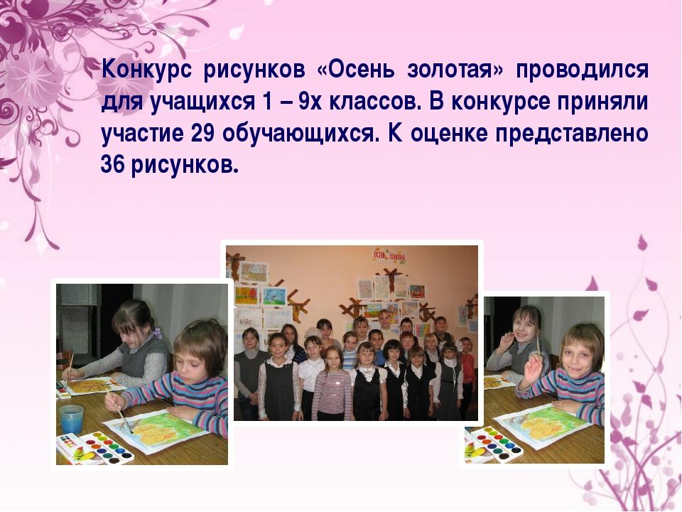 Конкурс рисунков «Осень золотая» проводился для учащихся 1 – 9х классов. В ко...