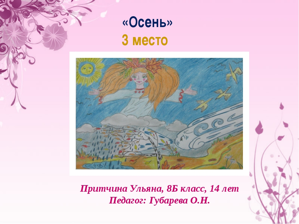 «Осень» 3 место Притчина Ульяна, 8Б класс, 14 лет Педагог: Губарева О.Н.