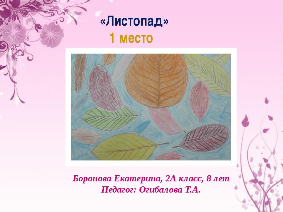 «Листопад» 1 место Боронова Екатерина, 2А класс, 8 лет Педагог: Огибалова Т.А.