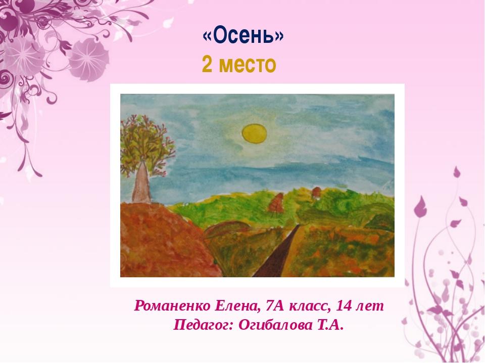 «Осень» 2 место Романенко Елена, 7А класс, 14 лет Педагог: Огибалова Т.А.