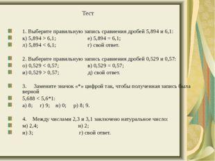 Тест 1. Выберите правильную запись сравнения дробей 5,894 и 6,1: к) 5,894 > 6