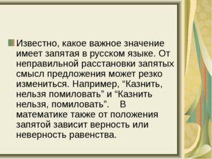 Известно, какое важное значение имеет запятая в русском языке. От неправильно