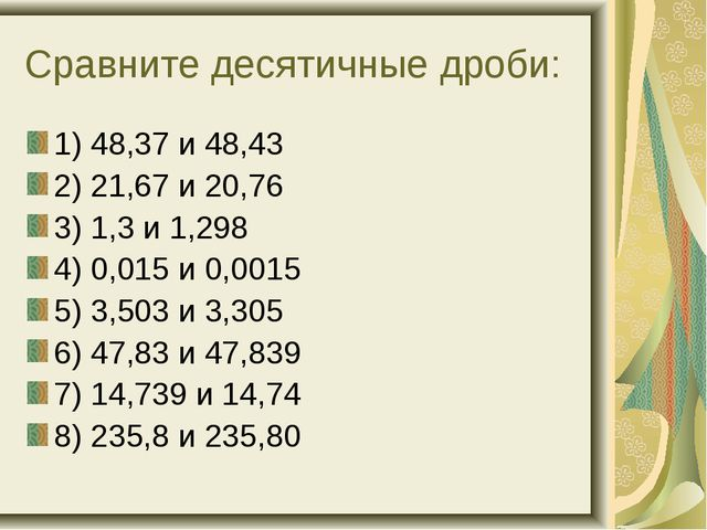 Сравните десятичные дроби: 1) 48,37 и 48,43 2) 21,67 и 20,76 3) 1,3 и 1,298 4...