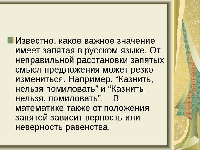 Известно, какое важное значение имеет запятая в русском языке. От неправильно...