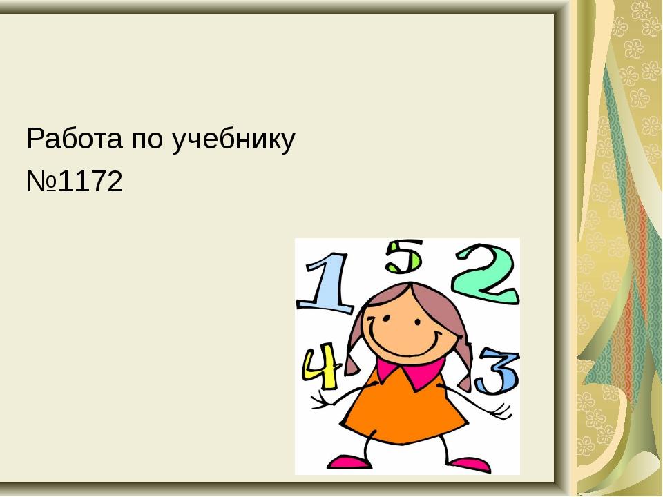Работа по учебнику №1172