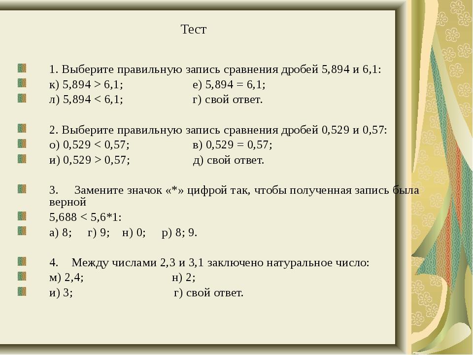 Тест 1. Выберите правильную запись сравнения дробей 5,894 и 6,1: к) 5,894 > 6...