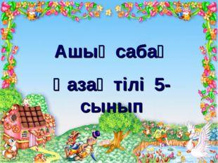 Ашық сабақ Қазақ тілі 5-сынып