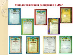 Мои достижения и поощрения в ДОУ