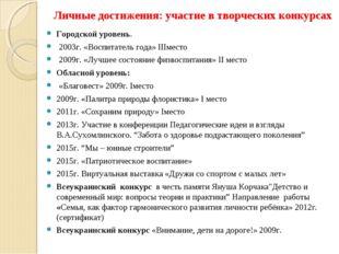 Личные достижения: участие в творческих конкурсах Городской уровень. 2003г.