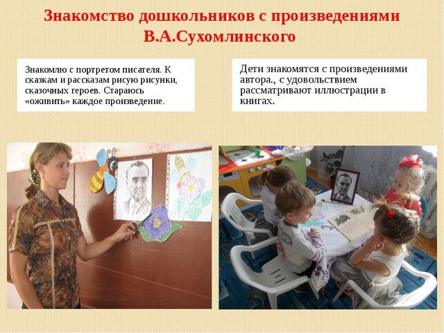 Знакомство дошкольников с произведениями В.А.Сухомлинского Знакомлю с портрет...