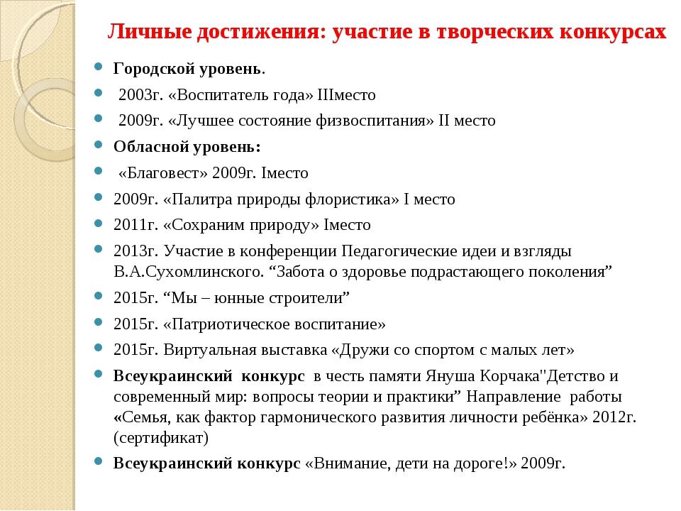 Личные достижения: участие в творческих конкурсах Городской уровень. 2003г....