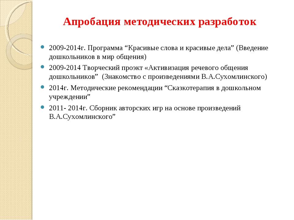 """Апробация методических разработок 2009-2014г. Программа """"Красивые слова и кр..."""