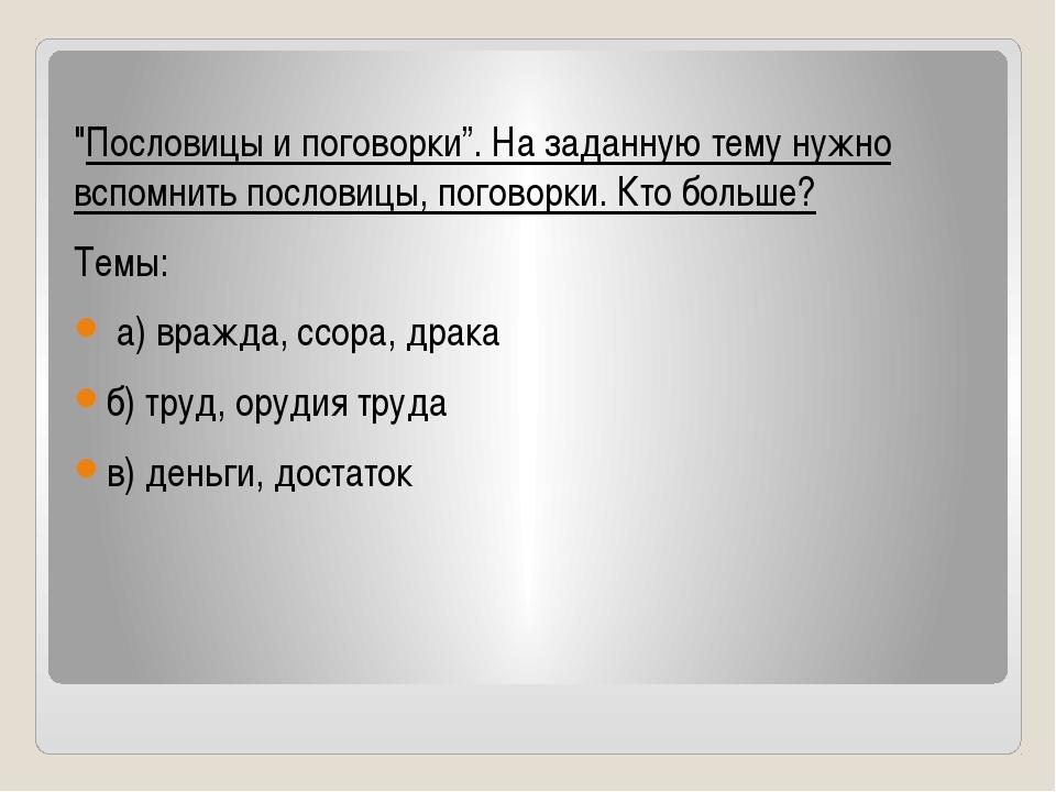 """""""Пословицы и поговорки"""". На заданную тему нужно вспомнить пословицы, поговор..."""