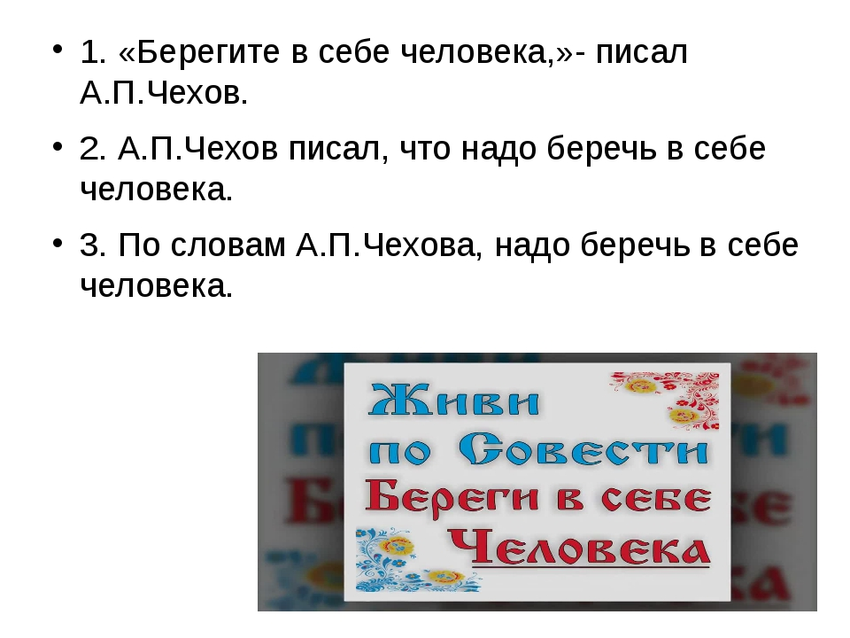 1. «Берегите в себе человека,»- писал А.П.Чехов. 2. А.П.Чехов писал, что надо...