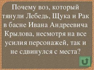 Почему воз, который тянули Лебедь, Щука и Рак в басне Ивана Андреевича Крылов