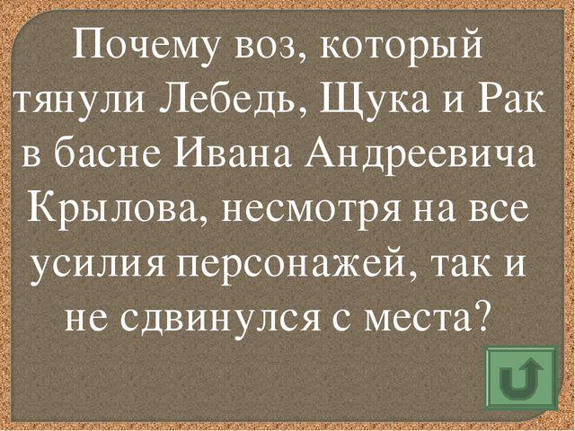 Почему воз, который тянули Лебедь, Щука и Рак в басне Ивана Андреевича Крылов...