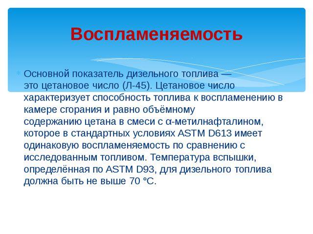 Основной показатель дизельного топлива— этоцетановое число(Л-45). Цетаново...