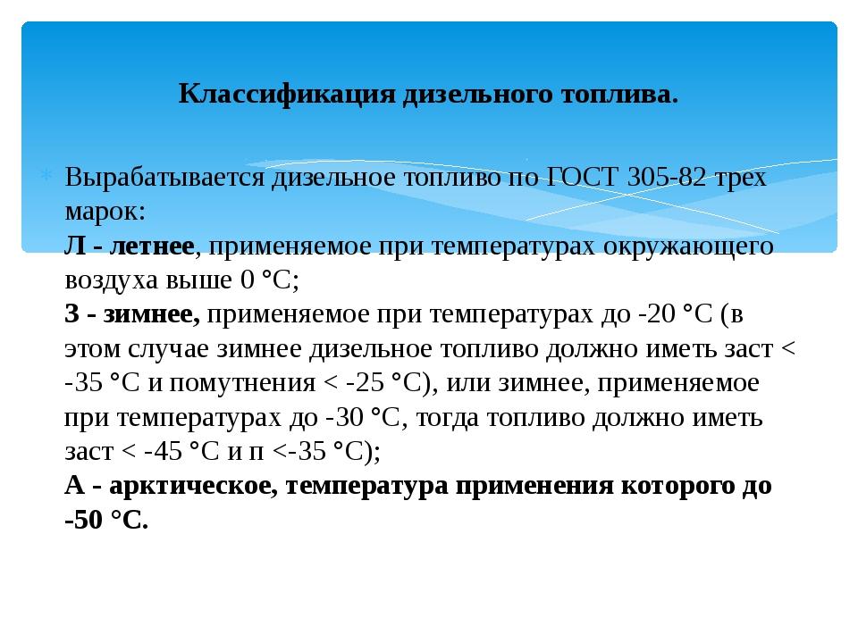 Вырабатывается дизельное топливо по ГОСТ 305-82 трех марок: Л - летнее, приме...
