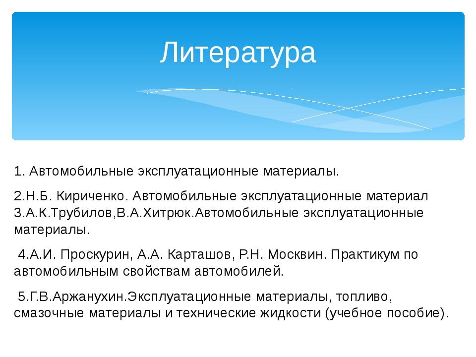 1. Автомобильные эксплуатационные материалы. 2.Н.Б. Кириченко. Автомобильные...