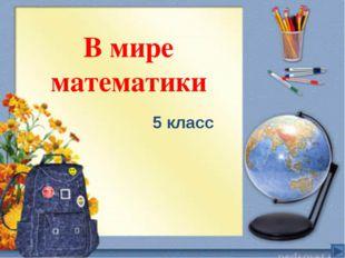 В мире математики 5 класс