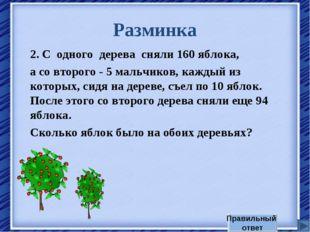 Разминка 2. С одного дерева сняли 160 яблока, а со второго - 5 мальчиков, каж