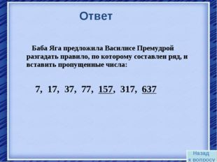 Баба Яга предложила Василисе Премудрой разгадать правило, по которому состав