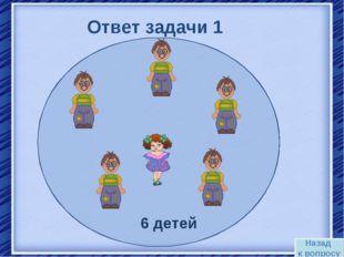 Назад к вопросу Ответ задачи 1 6 детей