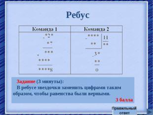 Ребус Задание (3 минуты): В ребусе звездочки заменить цифрами таким образом,