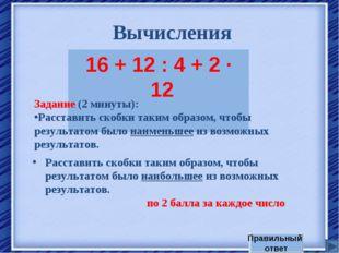 Вычисления 16 + 12 : 4 + 2 · 12 Задание (2 минуты): Расставить скобки таким