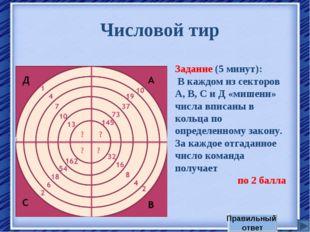Числовой тир Задание (5 минут): В каждом из секторов А, В, С и Д «мишени» чи