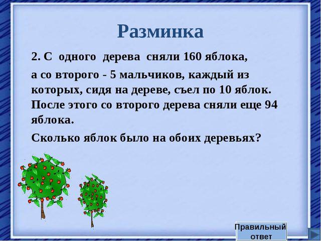 Разминка 2. С одного дерева сняли 160 яблока, а со второго - 5 мальчиков, каж...