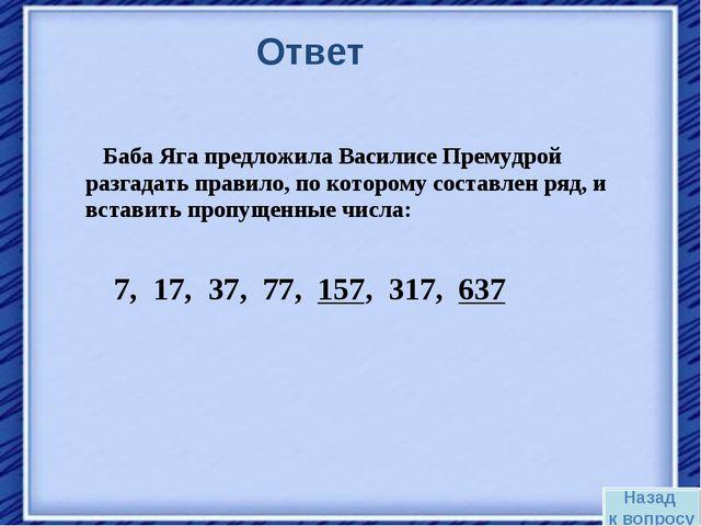 Баба Яга предложила Василисе Премудрой разгадать правило, по которому состав...