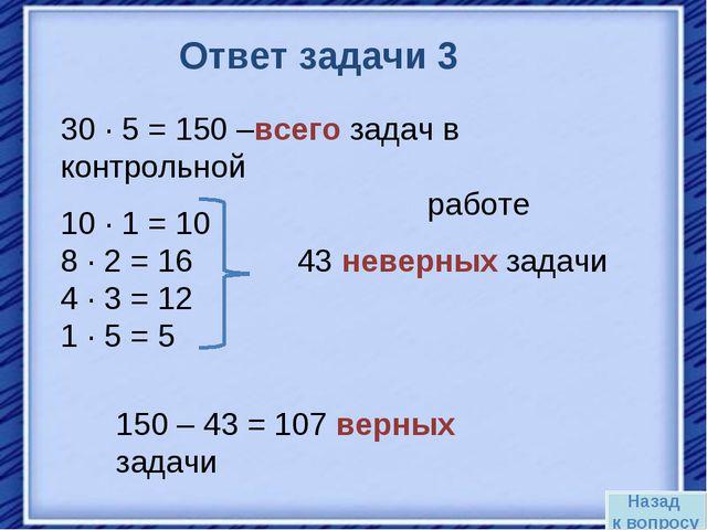 10 · 1 = 10 8 · 2 = 16 43 неверных задачи 4 · 3 = 12 1 · 5 = 5 Назад к вопрос...
