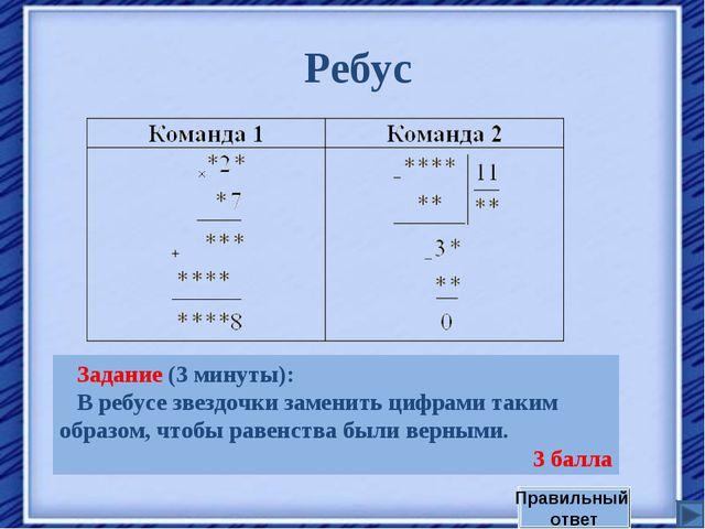 Ребус Задание (3 минуты): В ребусе звездочки заменить цифрами таким образом,...