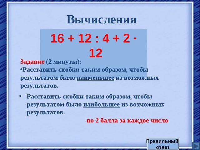 Вычисления 16 + 12 : 4 + 2 · 12 Задание (2 минуты): Расставить скобки таким...
